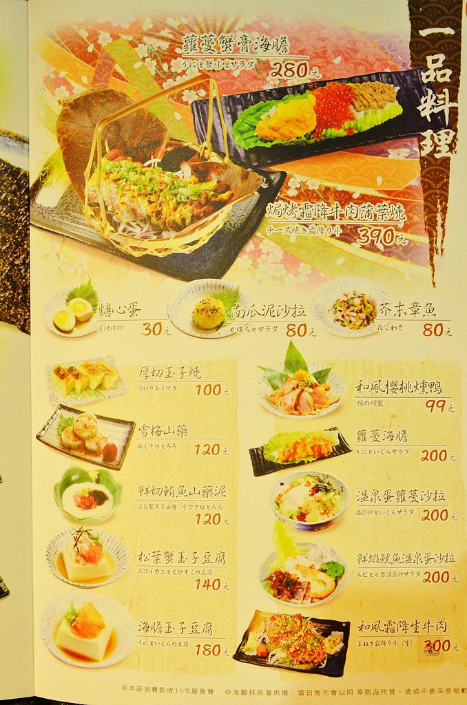201508台中-隱藏丼飯市政店:隱藏居酒屋43.jpg