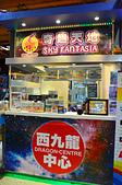 201512香港-西九龍中心商場:香港西九龍中心商場篇005.jpg