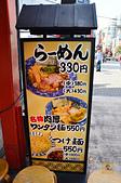 201511日本東京-淺草ら麺亭:日本東京淺草ら麺亭08.jpg