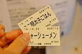 201603日本福岡-暖暮拉麵:日本福岡暖暮拉麵07.jpg