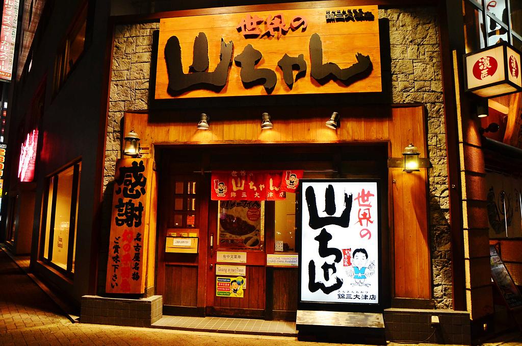 201604日本名古屋-世界之山手羽先:日本名古屋世界之山01.jpg