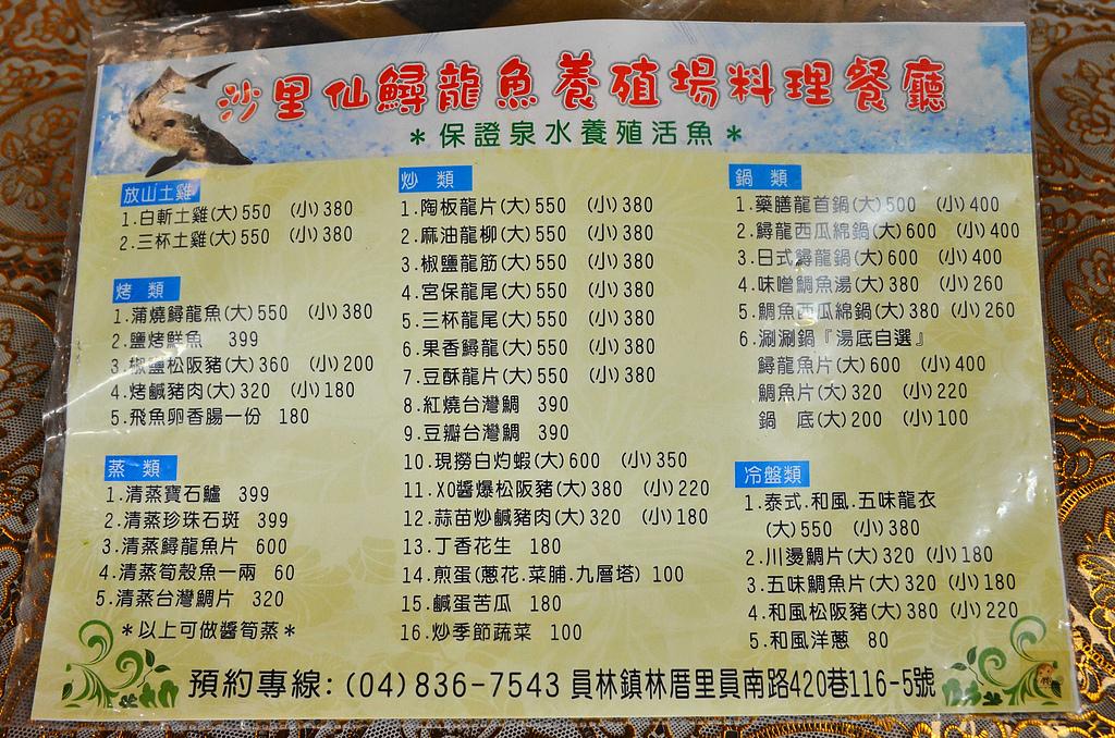 201502彰化-沙里仙鱘龍魚餐廳:沙里仙08.jpg