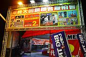 2015斗六-年終特賣會:斗六拍賣會007.jpg