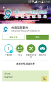 201503 APP平台 -台灣智慧觀光APP:台灣智慧觀光APP27.jpg