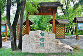 201707中國瀋陽-世博園:瀋陽世博園21.jpg