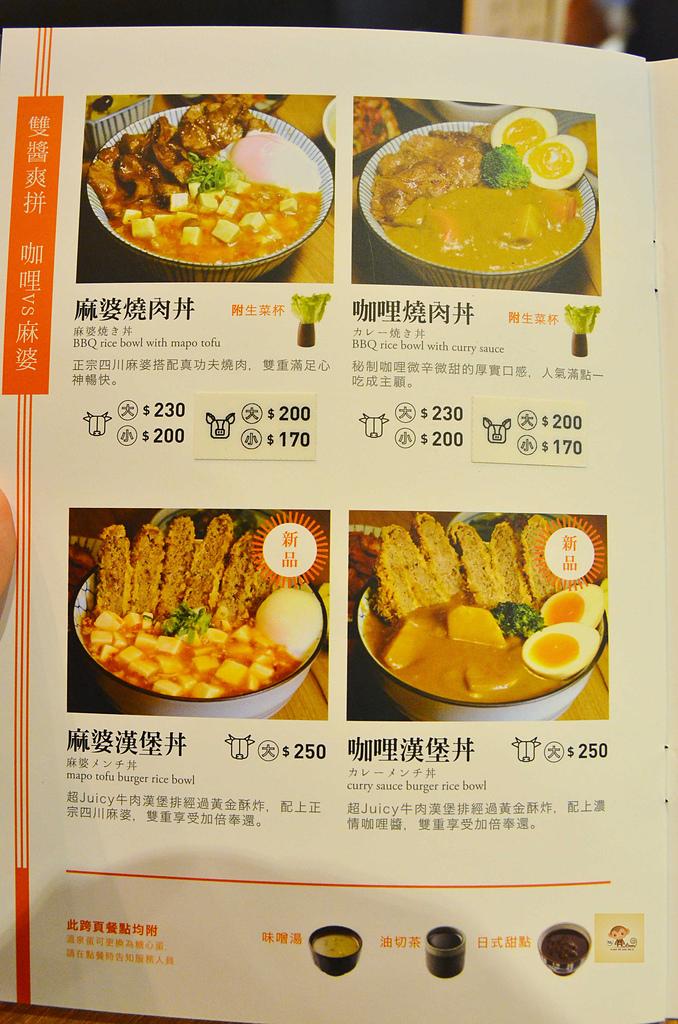201505台中-開丼:開丼22.jpg