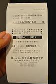 201411日本鳥取-超級飯店:鳥取超級飯店11.jpg