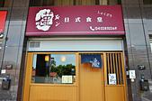 201508台中-槿日式食堂:槿日式食堂01.jpg
