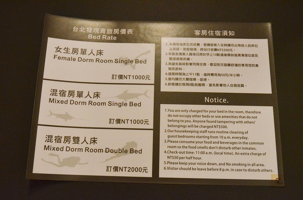 201512台北-發現青年旅館:台北發現青旅20.jpg