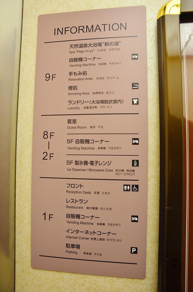 201510日本仙台-多米荻之湯飯店:日本仙台多米荻之湯飯店61.jpg