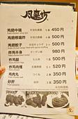 201604日本名古屋-風來坊:日本名古屋風來坊31.jpg