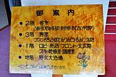 201610日本新潟越後湯澤湯澤旅館:日本新潟越後湯澤旅館17.jpg