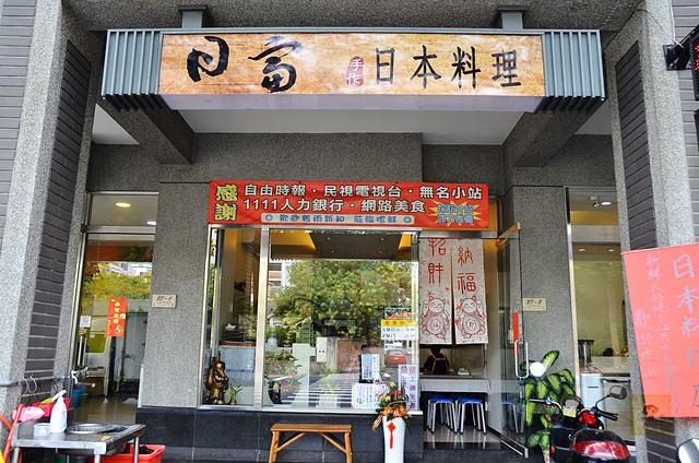 1153868304 l - 日富割烹日本料理~平價日本料理店推薦,定食種類多價格便宜,幕之內定食必吃
