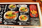 201505日本輕井澤- らーめん錦 濃烈雞白湯:錦濃烈雞白湯06.jpg