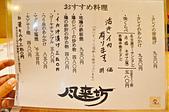 201604日本名古屋-風來坊:日本名古屋風來坊05.jpg