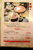 201404日本京都-しゃぶ禪和牛涮涮鍋吃到飽:しゃぶ禪48.jpg