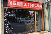 201504台中-荷波咖啡:荷波咖啡25.jpg