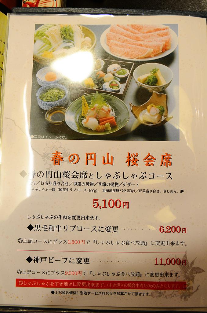 201404日本京都-しゃぶ禪和牛涮涮鍋吃到飽:しゃぶ禪49.jpg