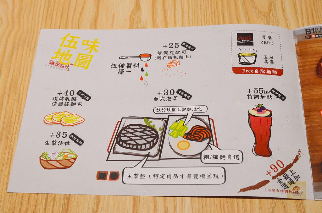 201603台中-鐵板伍味:鐵板伍味12.jpg