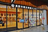201511日本長野-太陽道飯店:日本長野太陽道飯店77.jpg