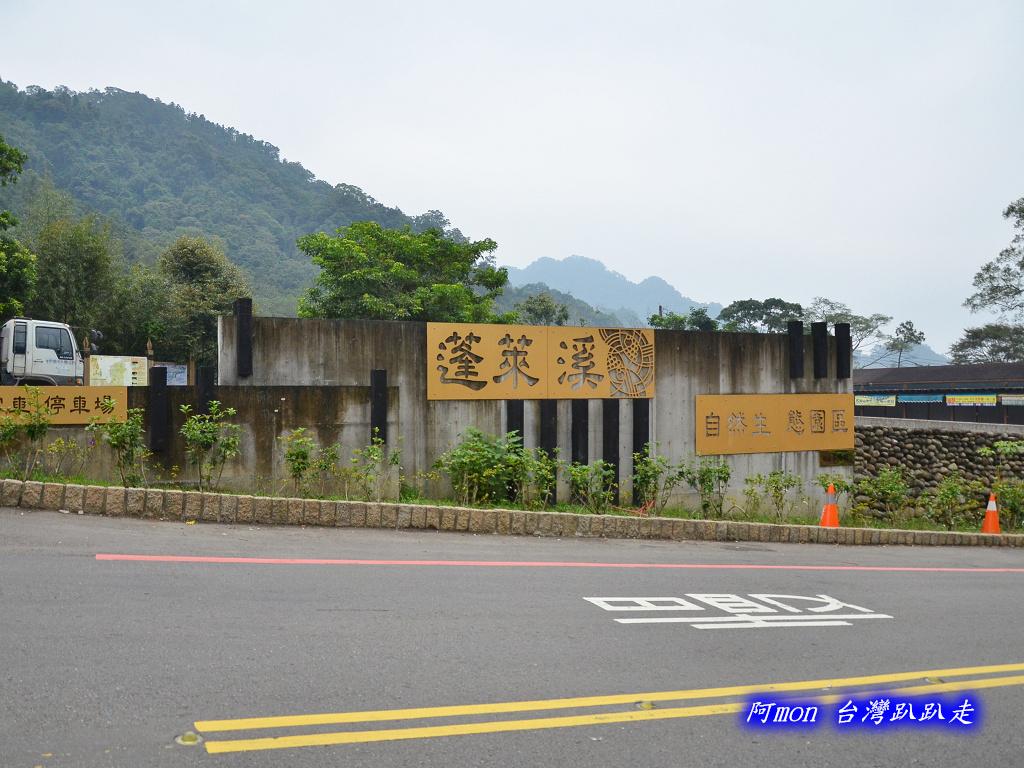 201211苗栗-蓬萊溪生態園區+護魚步道:蓬萊溪07.jpg
