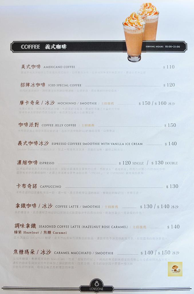 201408台中-樂昂咖啡2店:樂昂2店34.jpg