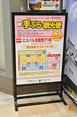 201510日本仙台-華盛頓飯店:仙台華盛頓飯店50.jpg