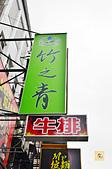 201606台南-竹之青牛排館:竹之青3.jpg
