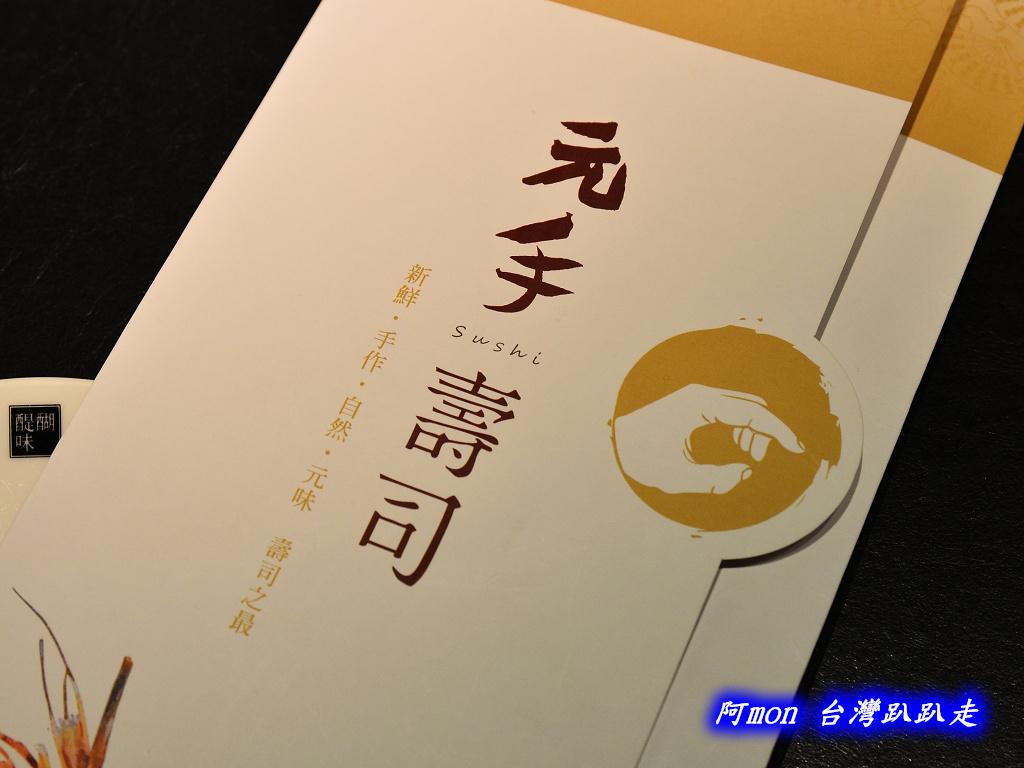 201402台中-元手壽司:元手壽司08.jpg