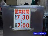 201401台南-姚燒鳥:姚燒鳥01.jpg