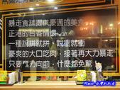 201406台北-暴走食鋪:暴走食鋪02.jpg