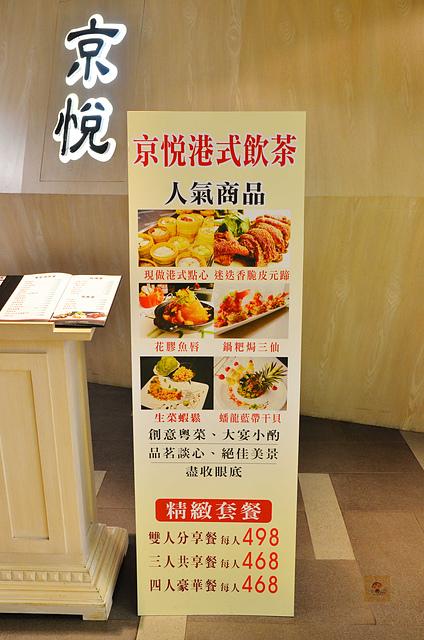 1075261579 l - 【台中北區】京悅港式飲茶~台中老字號港式飲茶推薦,餐點多樣化且創新,另有素食和多人套餐,近一中街、中友百貨、中國醫