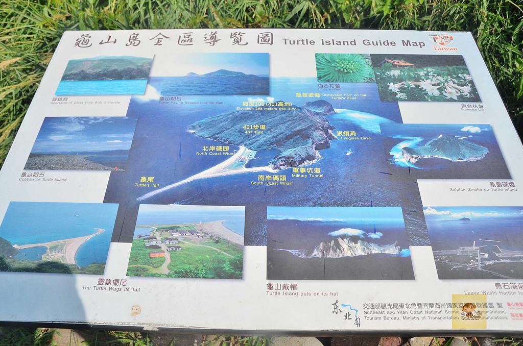 201608宜蘭-龜山島:龜山島一日遊28.jpg