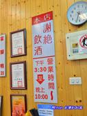 201110嘉義-林家當歸麵線:林家當歸鴨12.jpg