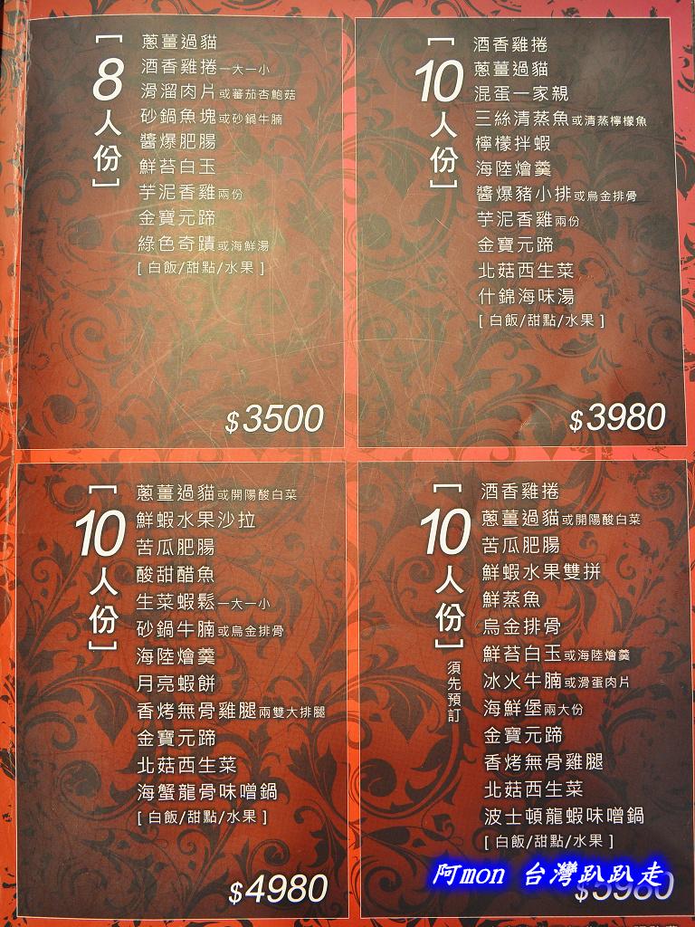 201308台中-飯菜鋪子:飯菜鋪子27.jpg