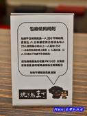201310台中-MASA日本串燒燒鳥:日式串燒燒鳥28.jpg