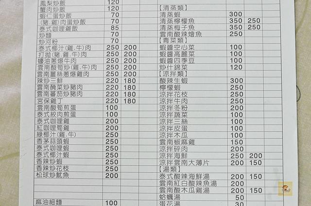 1093472341 l - 【台中西區】雲食泰風~平價美味的泰式料理餐廳推薦,餐點種類多且口味道地,打拋豬、檸檬烤豬、檸檬魚都值得一嚐