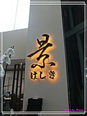 2010清新溫泉飯店-景餐廳日本料理:C120.jpg