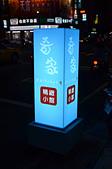 201501台北-奇家小館:奇家小館58.jpg