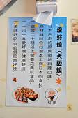 201504台北-日式愛好燒紅葉:台北日式愛好燒紅葉20.jpg