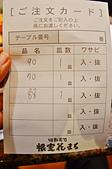 201611日本北海道-札幌根室之花迴轉壽司:北海道札幌根室之花迴轉壽司46.jpg