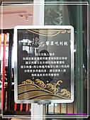 2010清新溫泉飯店-景餐廳日本料理:C122.jpg