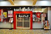 201604日本富山-麵家いろは:日本富山麺家いろは04.jpg