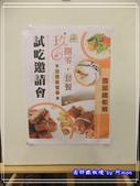 201104園邸鐵板燒-奢華海陸鐵板饗宴(試吃):園邸鐵板燒102.jpg