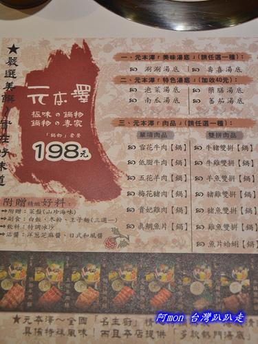251626269 m - 【台中中區】元本澤~台中火車站前吃小火鍋的新選擇