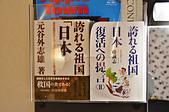 201505日本輕井澤-APA飯店:輕井澤APA飯店12.jpg