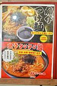 201604日本富山-麵家いろは:日本富山麺家いろは22.jpg
