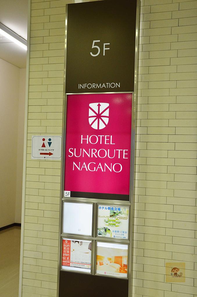 201511日本長野-太陽道飯店:日本長野太陽道飯店82.jpg
