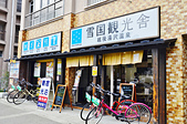 201610日本新潟越後湯澤湯澤旅館:日本新潟越後湯澤旅館08.jpg
