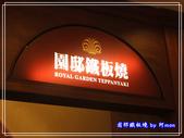 201104園邸鐵板燒-奢華海陸鐵板饗宴(試吃):園邸鐵板燒02.jpg